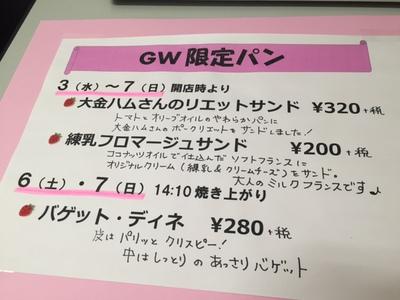 GW2017.JPG